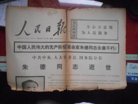 人民日报 1976.7.7 第10225号 1-4版 (朱德同志逝世)