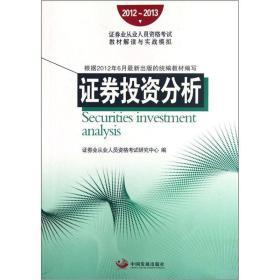 证券投资分析 专著 证券业从业人员资格考试研究中心编 zheng quan tou zi fen xi