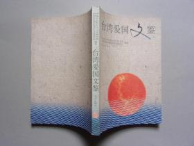 台湾爱国文鉴
