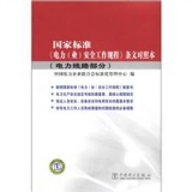 国家标准《电力(业)安全工作规程》条文对照本(电力线路部分)