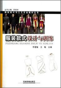 服装款式设计与训练/服装设计与工艺专业教材丛书