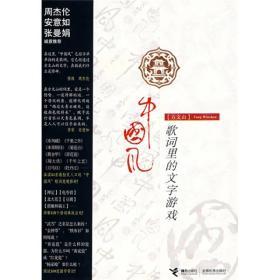 中國風:歌詞里的文字游戲