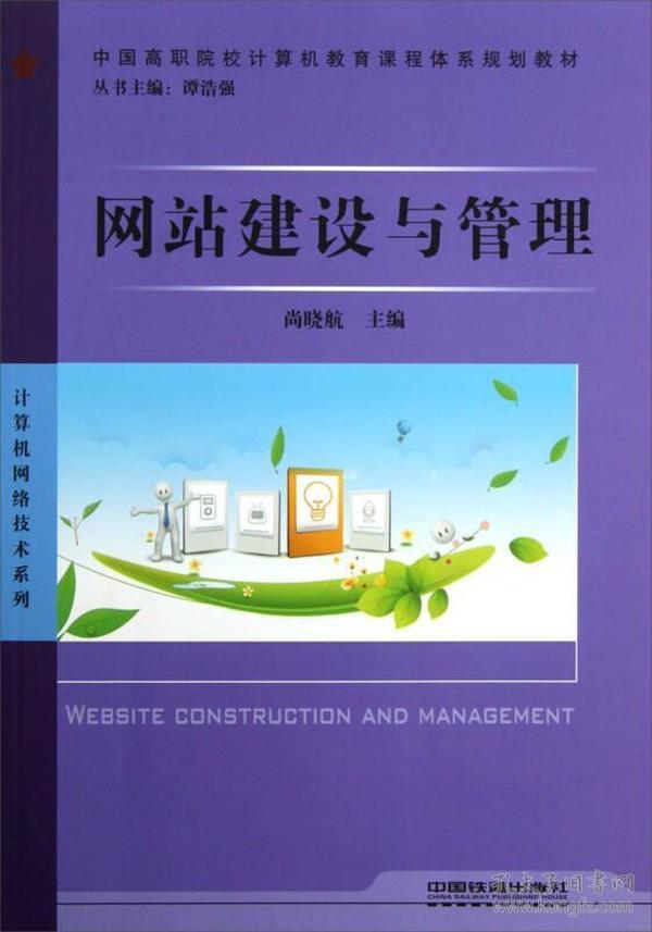 中国高职院校计算机教育课程体系规划教材·计算机网络技术系列:网站建设与管理