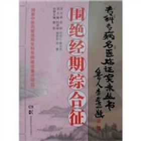 专科专病名医临证实录丛书:围绝经期综合征
