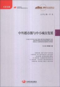 城镇化与社会变革丛书:中外都市圈与中小城市发展