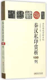 秦汉私印赏析100例