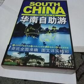 华南自助游