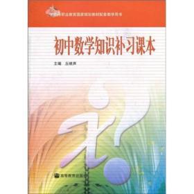 初中数学知识补习课本