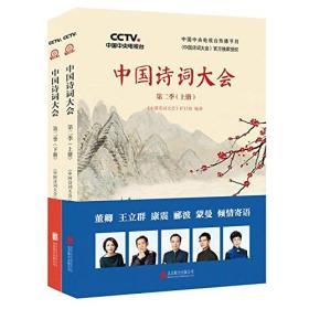 中国诗词大会:第二季(上下)(套装共2册)