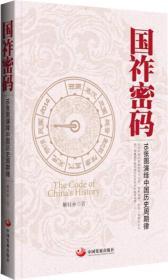 国祚密码:16张图演绎中国历史周期律