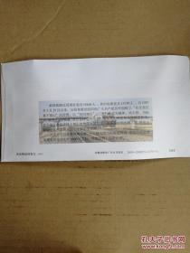 《蚌埠铁路分局党员安全生产六千天纪念封》邮资80分
