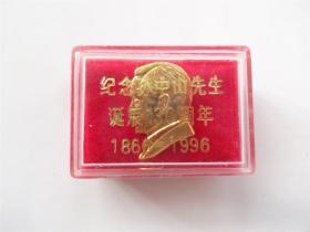 徽章   纪念孙中山先生诞辰130周年   原塑盒装铜章   实物完整