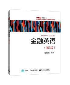 金融英语(第3版)