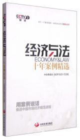 《经济与法》十年案例精选