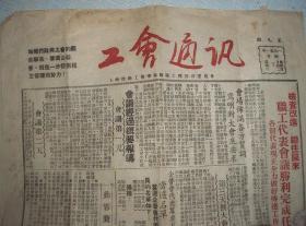 工会通讯  第九期 1951年4月7日