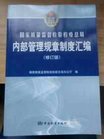 国家质量监督检验检疫总局内部管理规章制度汇编(修订版)