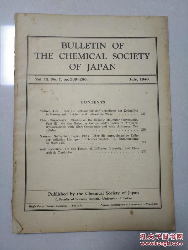民国时期日本出版的英文版 欧文日本化学会志 第十五卷 第七号