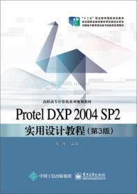Protel DXP 2004 SP2实用设计教程