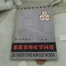 家庭实用化学问答  轻工业科学小品丛书轻工业出版社 (续编)1985年一版一印
