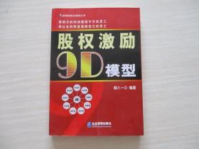 股权激励9D模型【804】