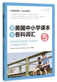 新东方 读美国中小学课本学各科词汇5