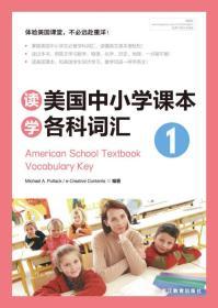 读美国中小学课本学各科词汇1