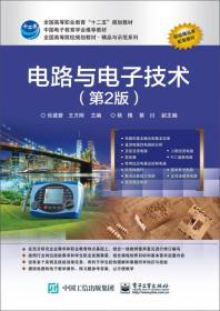 正版二手电路与电子技术(第2版) 张建碧  电子工业出版社 9787121