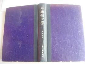 大学教本-微积分学  龙门联合书局 发行,保存好