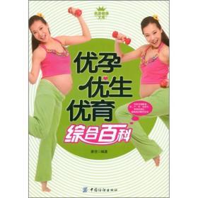 正版送书签rb-9787506479325-家庭健康文库:优孕优生优育综合百科