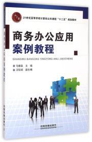 商务办公应用案例教程/21世纪高等学校计算机公共课程十二五规划教材