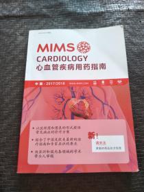 MIMS 心血管疾病用药指南 2017-2018 第十三版