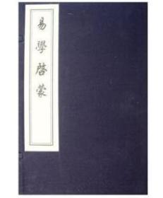 易学启蒙(16开线装 全一函全一册 )《本图书》《原卦画》《明蓍册》《考变占》 ws