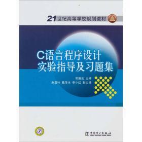 C语言程序设计实验指导及习题集