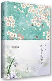 阵雨中的车站川端康成南海出版社