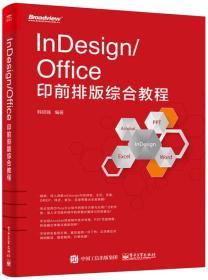 InDesign/Office印前排版综合教程