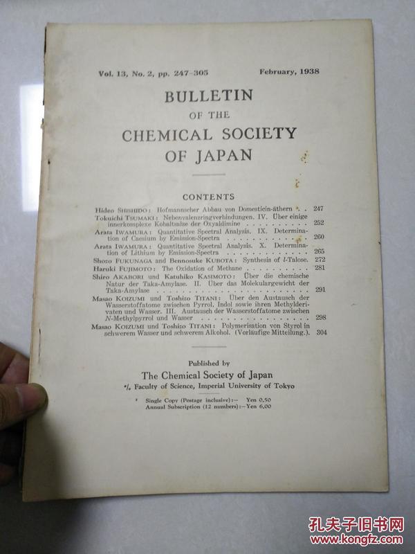 民国时期日本出版的英文版 欧文日本化学会志 第十三卷 第二号