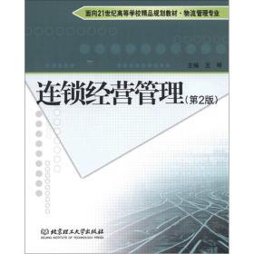 连锁经营管理第二版2版王琴北京理工9787564066901