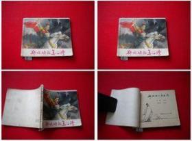 《郑成功收复台湾》,福建1979.3一版一印50万册9品,1647号,连环画