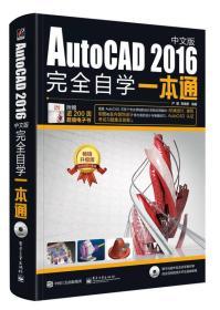 中文版AutoCAD 2016完全自觉一本通 专著 尹媛,高璐静编著 zhong wen ban AutoCAD 201