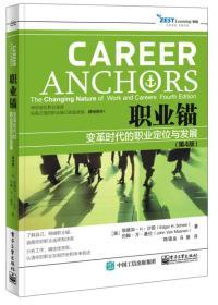 职业锚:变革时代的职业定位与发展(第4版)