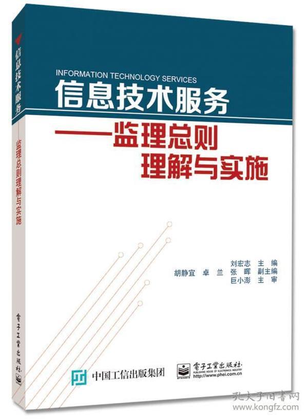 信息技术服务:监理总则理解与实施