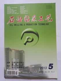 《石油钻采工艺》双月刊  第35卷 2013年第5期(总第209期)