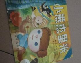 小熊杰里米(全8册)