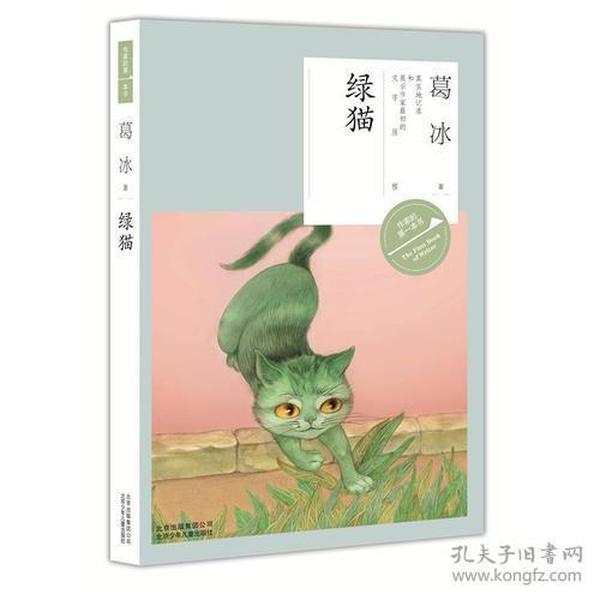 作家的第一本书—绿猫