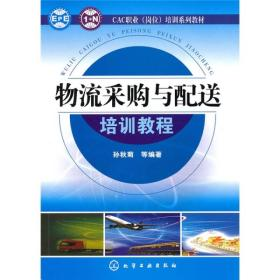 CAC职业(岗位)培训系列教材:物流采购与配送培训教程
