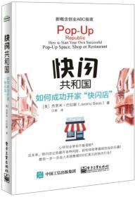 快闪共和国:如何成功建立快闪空间、店面和餐厅