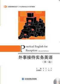 外事接待实务英语 梁悦 王华 对外经贸大学出版社 9787566315366