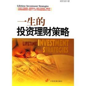 一生投资理财策略 9787802345294