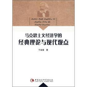 马克思主义经济学的经典理论与现代观点