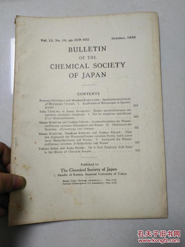 民国时期日本出版的英文版 欧文日本化学会志 第十三卷 第十号